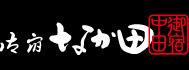 【那須温泉 御宿なか田】4組限定の個室宿、露天風呂、内風呂、サーマルルームが客室で楽しめる